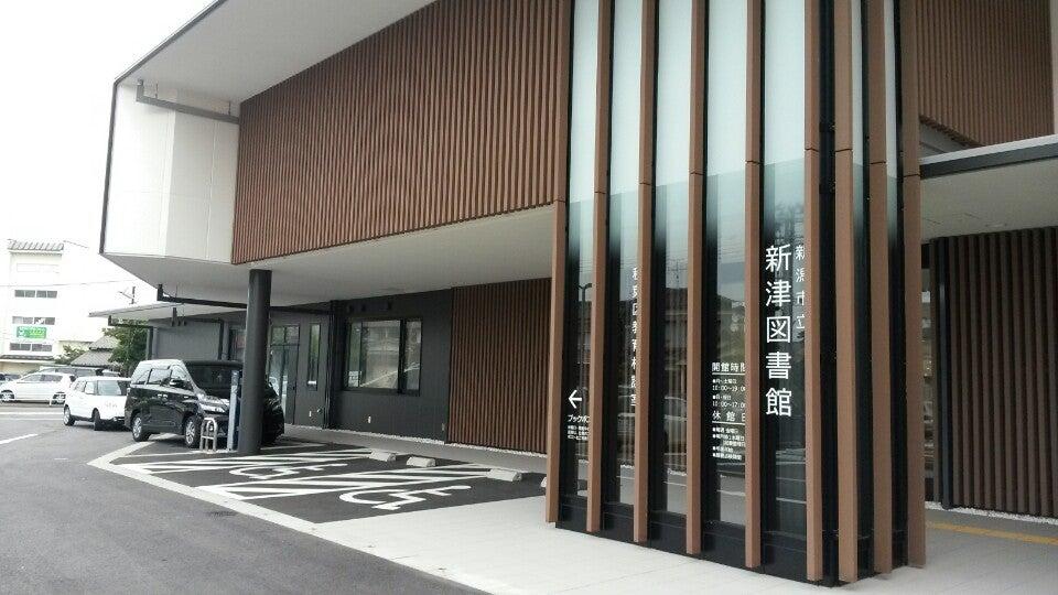 新潟市立新津図書館